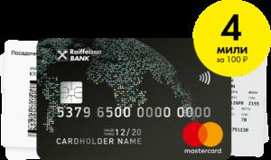 банковские карты для путешественников - Raiffeisen bank