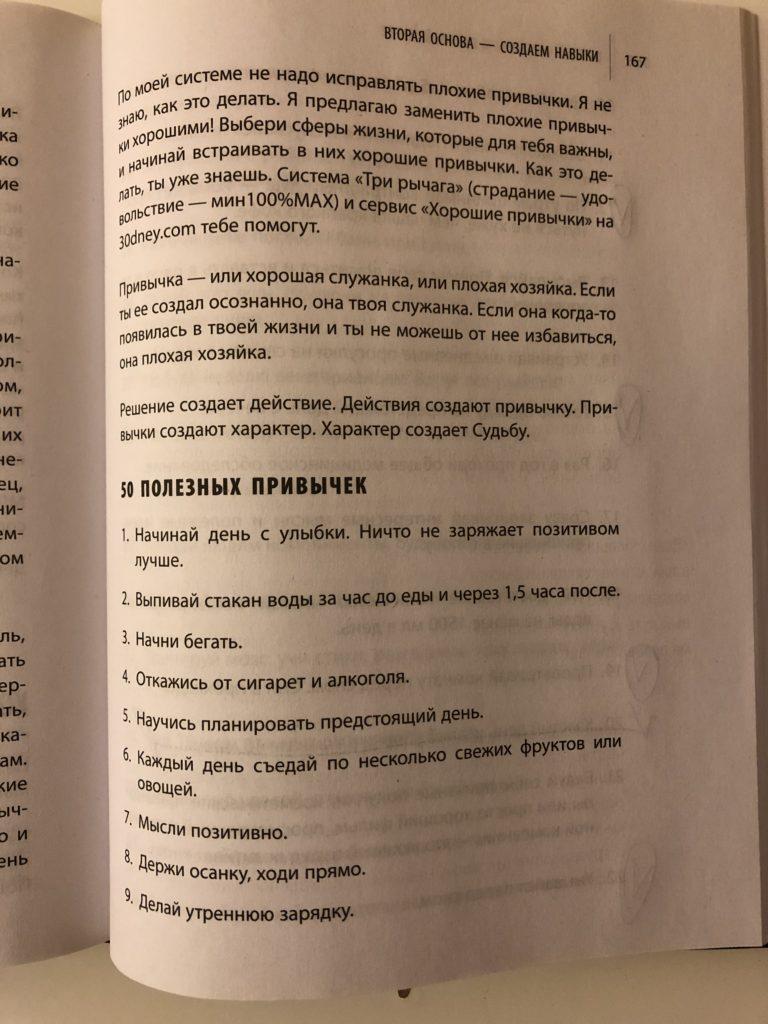 советы по личной эффективности