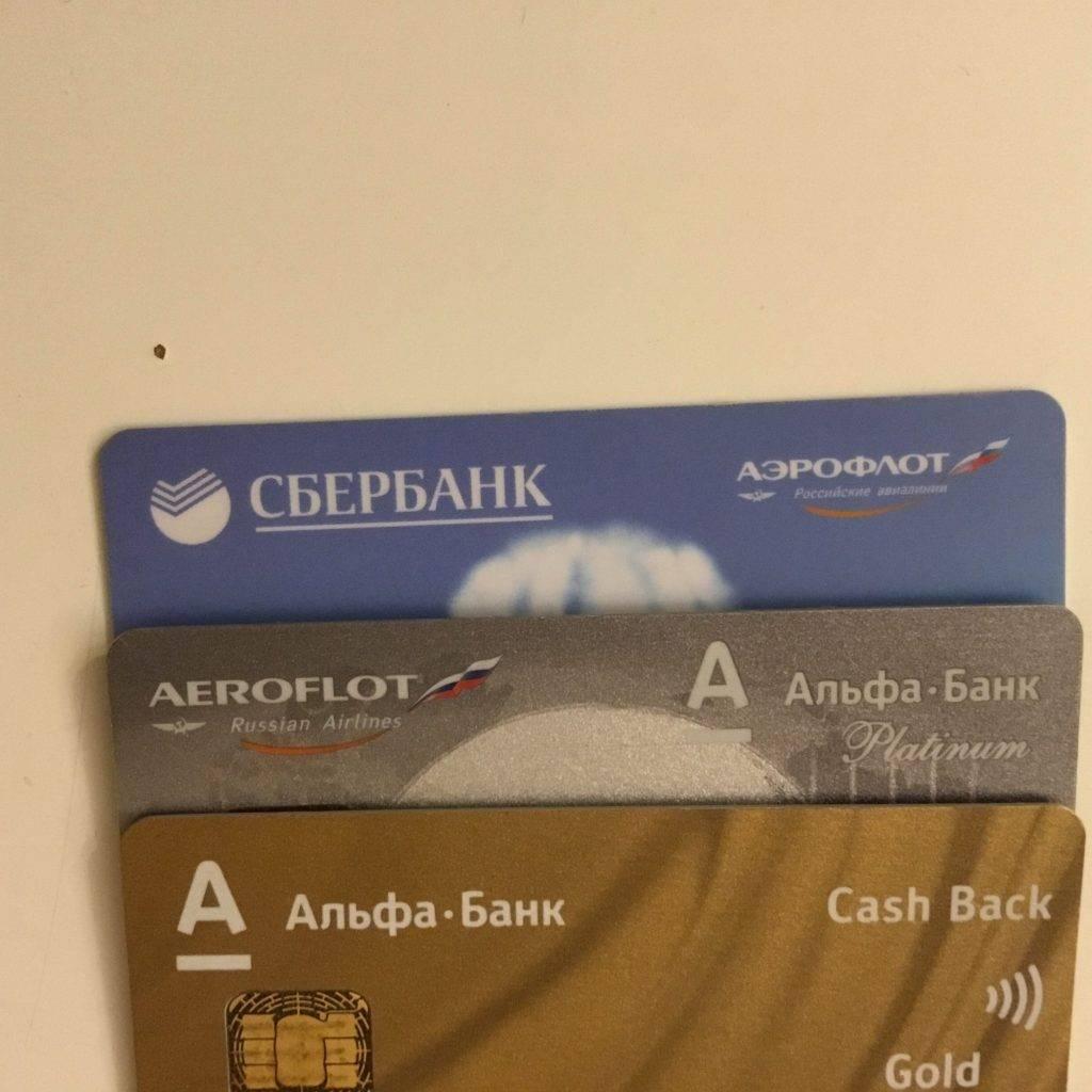 aeroflot,cash back - мои кобрендовые карты