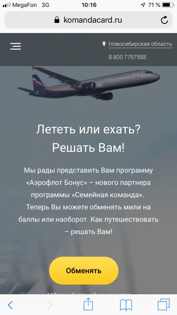 бонусы и мили аэрофлота в обмен на бонусы Роснефть