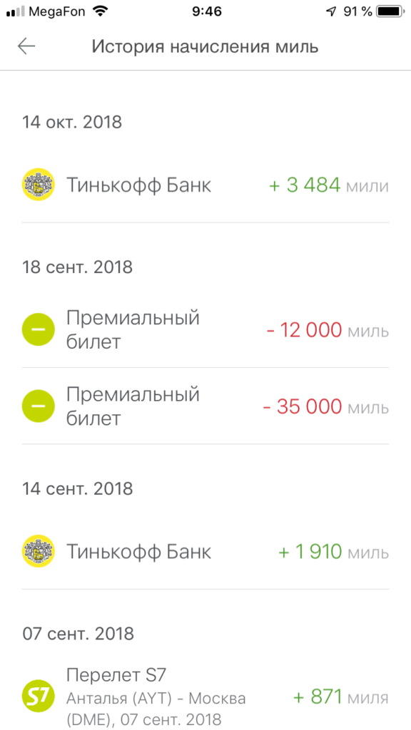 бонусы и мили за ноябрь