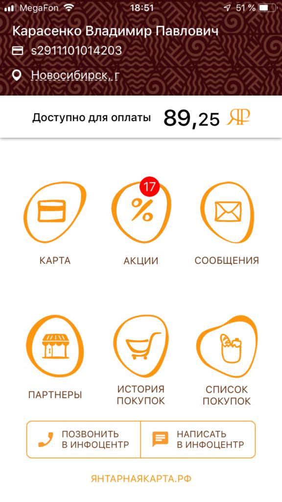 бонусные программы магазинов