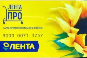 ОТП банк — «Лента ПРО» карта профессионального клиента