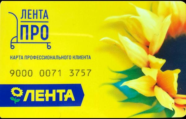 ОТП-банк-Лента-профессиональная