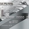 Сбербанк-Классическая-дебетовая-карта