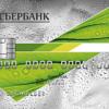 Сбербанк-Классическая-кредитная-карта