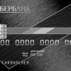 Сбербанк-Премиальная-кредитная-карта