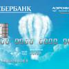 Сбербанк-классическая-аэрофлот