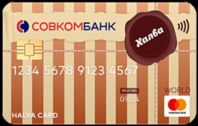 Совкомбанк — Карта рассрочки «Халва»