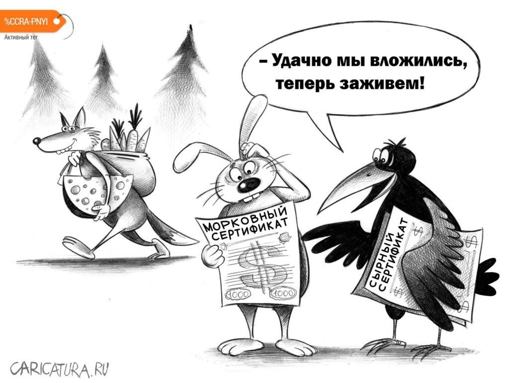 karikatura-vlozhenie