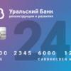 credit_card_ubrr_240