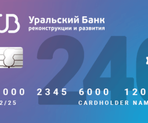Уральский банк (УБРиР) — кредитная карта 240 дней без процентов