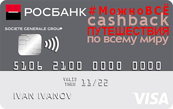 karta-mozhno-vsyo-rosbank