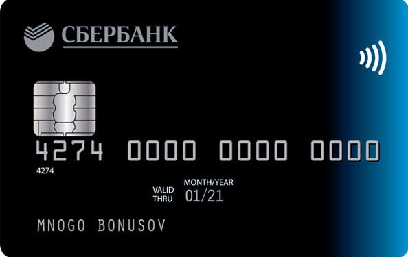 sberbank-mnogo-bonusov