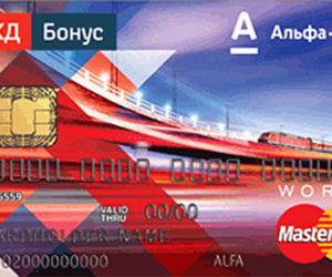 Альфа-банк РЖД кредитная карта