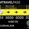 travelpass-ot-kredit-evropa-banka