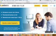 P2P кредитование — что есть в России