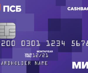 Промсвязьбанк — дебетовая карта с кэшбэком