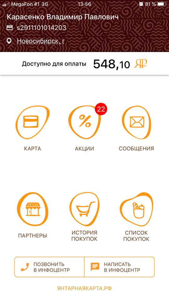 Кешбек-сервисы и дополнительные бонусы