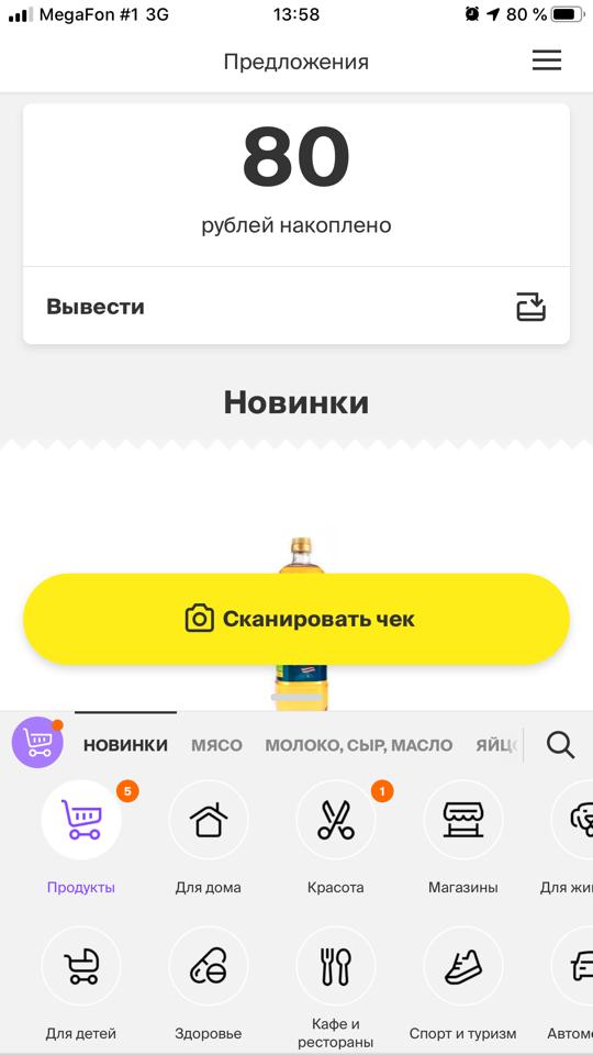 Кешбек-сервис Дубль Кис