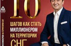 Как стать миллионером в СНГ — отзыв на книгу Саидмурода Давлатова