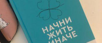 Анастасия Булгакова — новый взгляд на новую жизнь. Обзор книги.