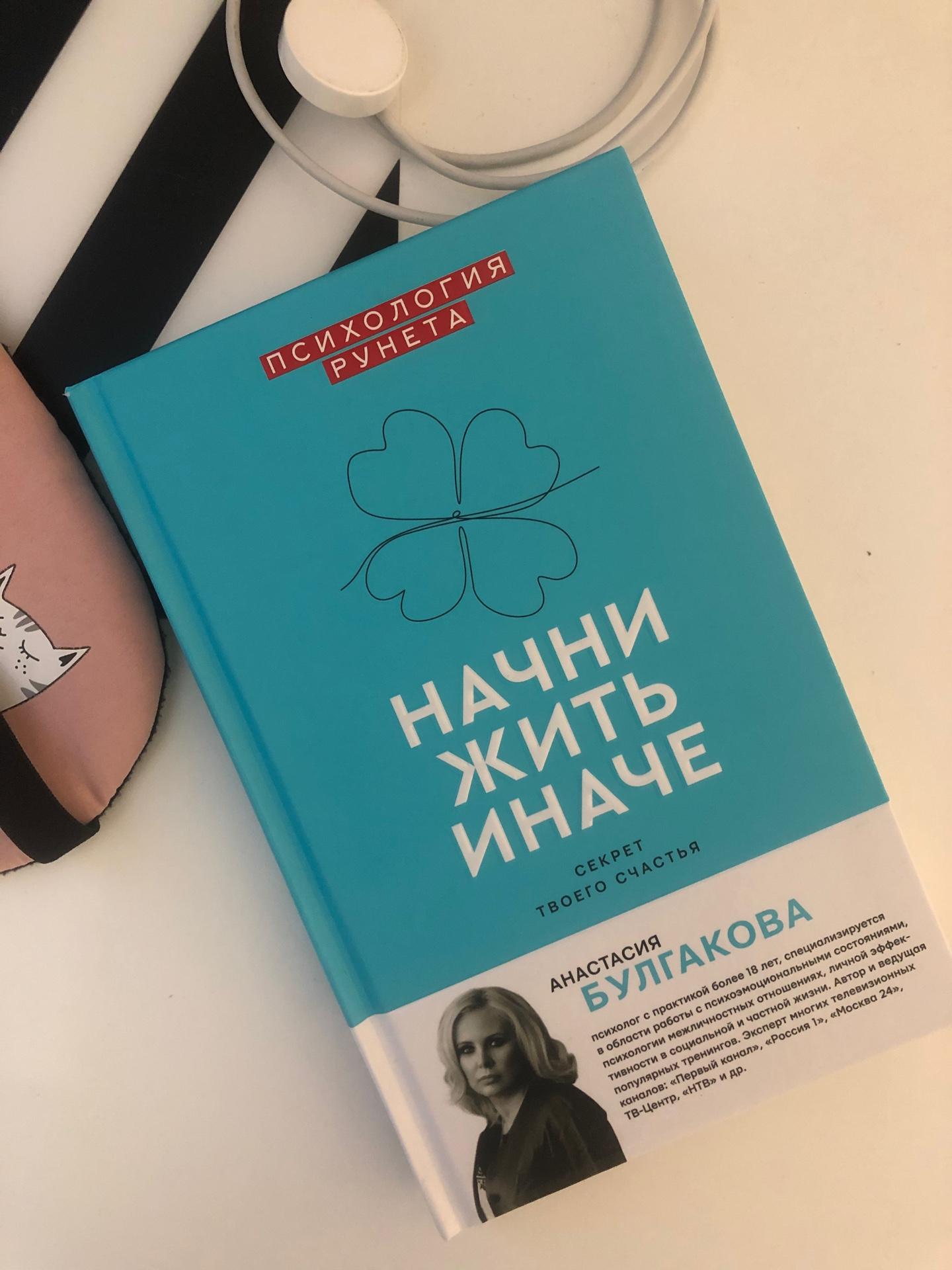 Анастасия Булгакова - отзыв на книгу
