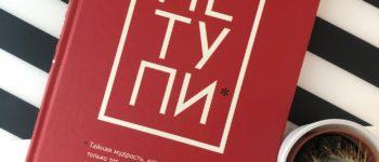 Джен Синсеро — «Не тупи». Книга, формирующая трилогию
