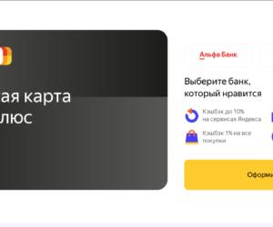 Банковская карта «Яндекс-Плюс» — продукт на стыке финансов и технологий