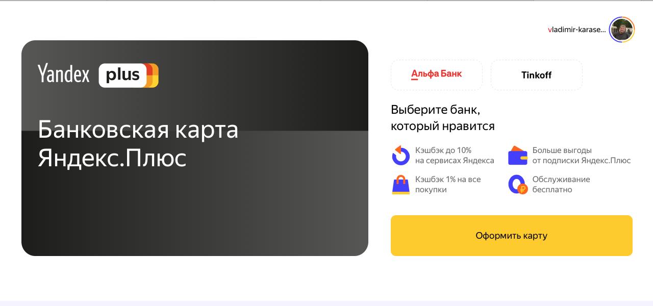 карта Яндекс-плюс