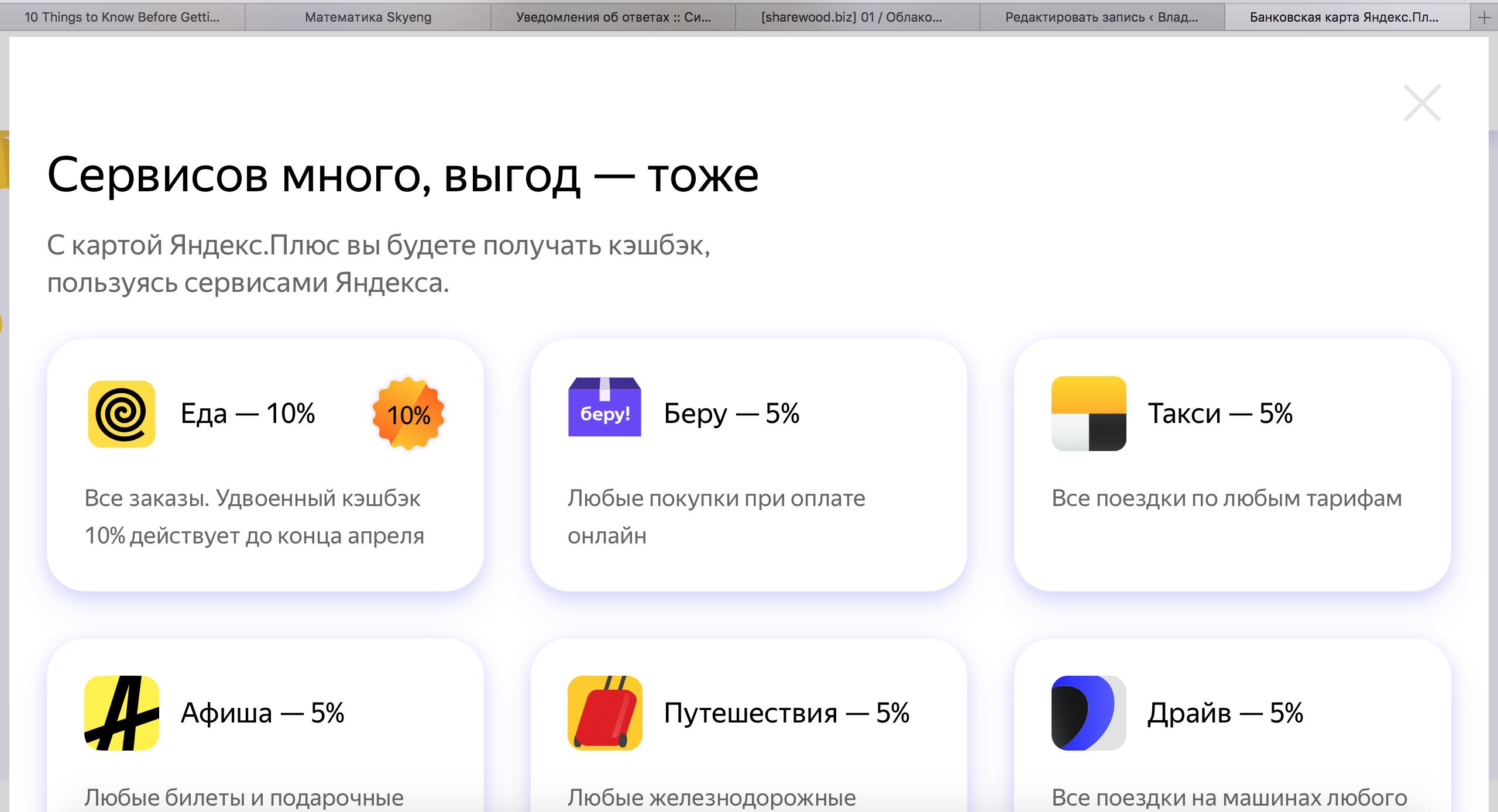 карта Яндекс денег