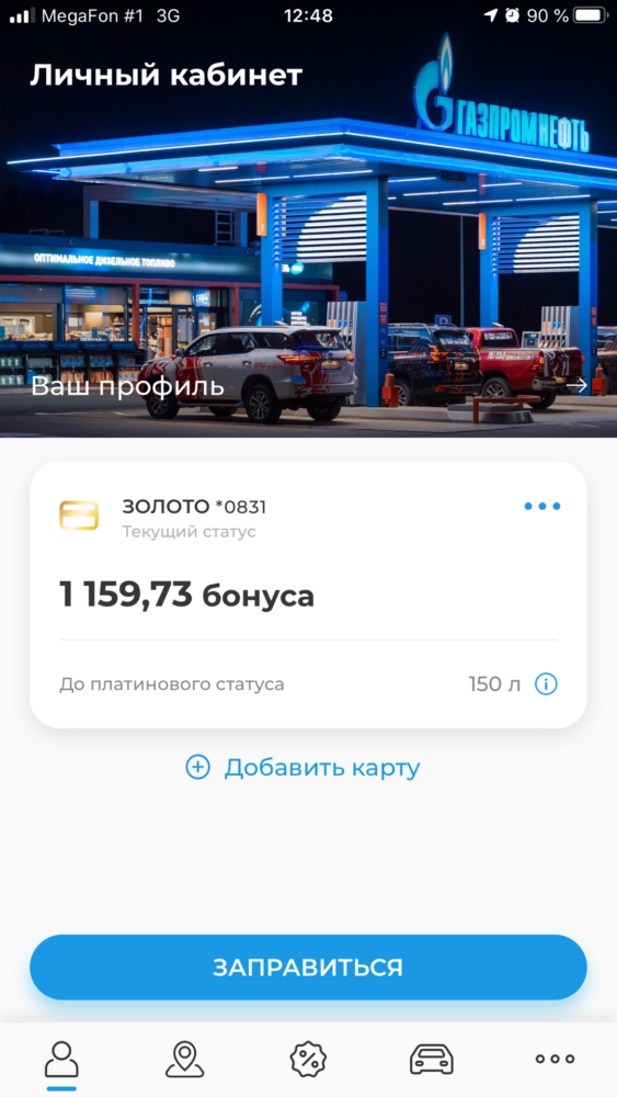 бонусные баллы Газпромнефти