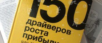 Денис Кузнецов, Юрий Терехов — 150 драйверов роста прибыли. Обзор книги