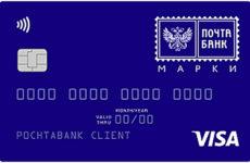 Кредитная карта «Марки» от Почта банка. А бонусную программу выберите сами