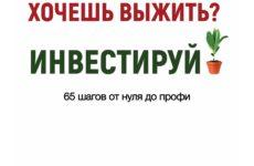 Самое сильное впечатление года — книга Григория Барщевского  «Хочешь выжить? Инвестируй»