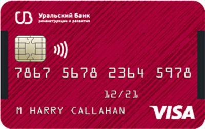 Уральский банк (УБРиР) — кредитная карта «Хочу больше»