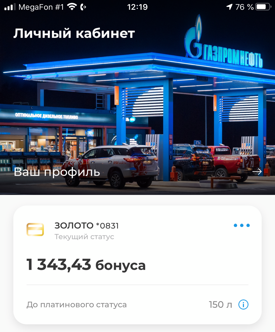Газпромнефть