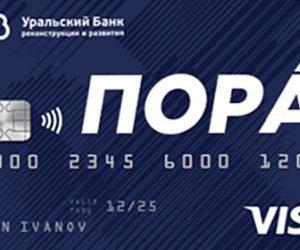 Уральский банк (УБРиР) — дебетовая карта «Пора»