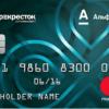 alfa-bank-perekrestok