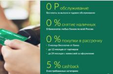 Карта МИР с кэшбэком за ЖКХ — новинка от банка Русский стандарт!