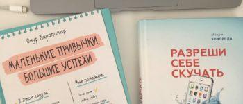 Дневник личной продуктивности. Старт моего продуктивного года. Неделя №1.