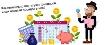 Какие убеждения мешают нам вести учет финансов и наводить порядок в финансах