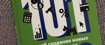 Вячеслав Семенчук — 101 способ создания нового дохода. Отзыв
