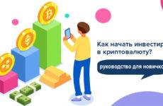 Как начать инвестировать в криптовалюту: руководство для новичков