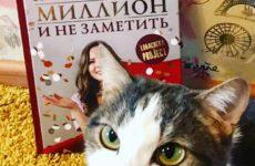 Антонина Лобачева — книга о том, как по настоящему заработать миллион.