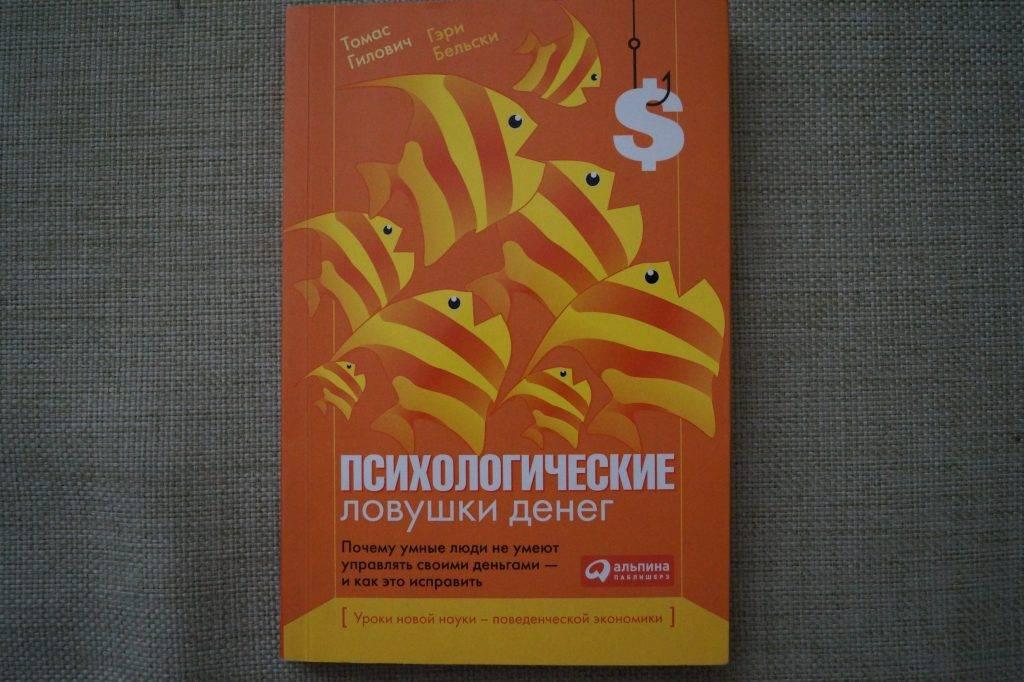 money psyhology