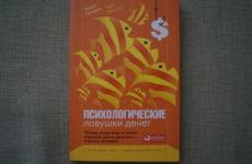 Денежные ловушки и психология денег — мои романсы 1.