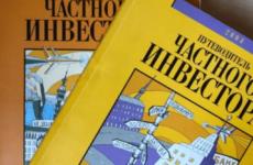 Страницы истории. Инвестиции и жизнь в России в 2004 — 2006 годам. Исторический экскурс.