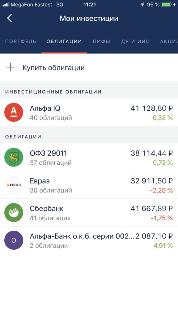 Инвестиции в облигации - мой портфель