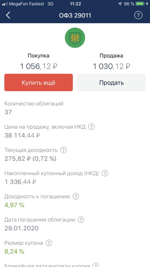 Покупка облигаций в Альфа-банке